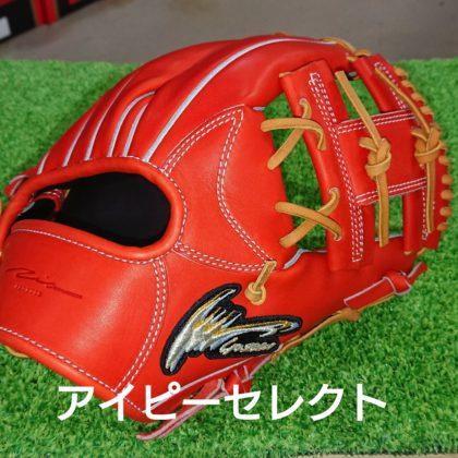138 アイピーセレクト硬式 内野手モデル