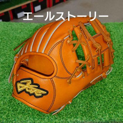 142 エールストーリー硬式 内野手モデル