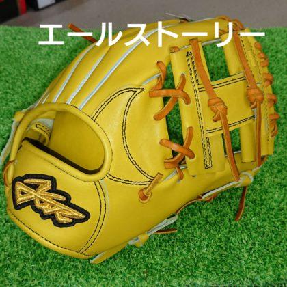 141 エールストーリー硬式 内野手モデル