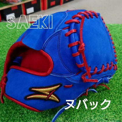 154 SAEKI限定 ヌバック投手用モデル