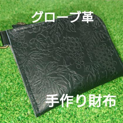 161 グローブ革 手作り財布