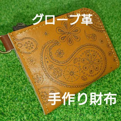 160 グローブ革 手作り財布