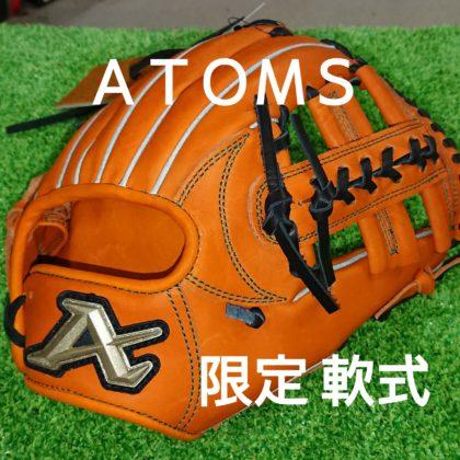 162 ATOMS限定  軟式 内野手モデル