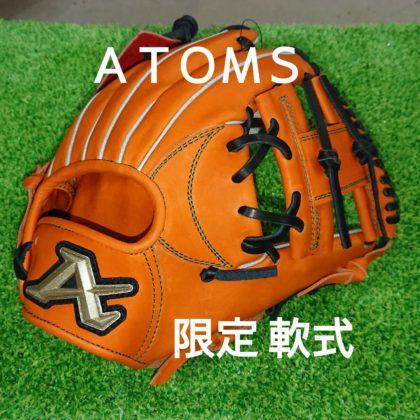 164 ATOMS限定  軟式 内野手モデル