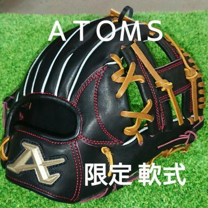 165 ATOMS限定  軟式 内野手モデル
