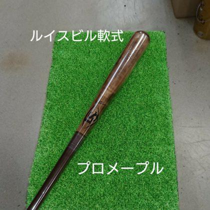 185 ルイスビル 軟式木製バット