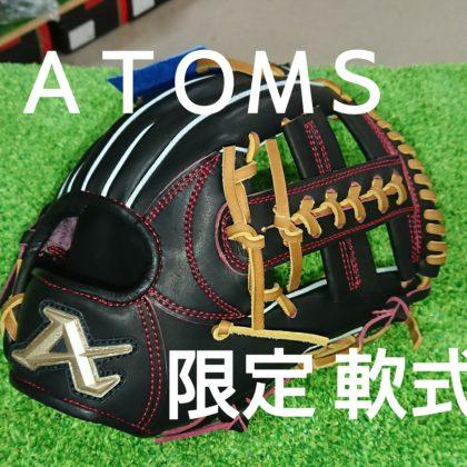 163 ATOMS限定  軟式 内野手モデル