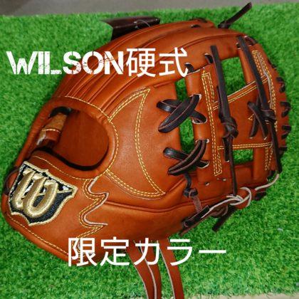 198 ウイルソン硬式  限定カラー