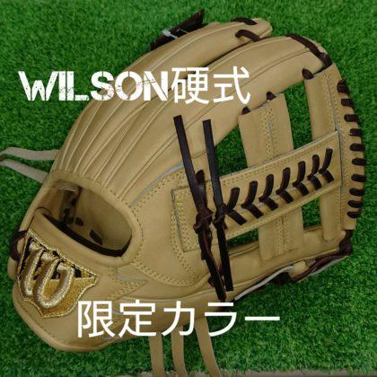 199 WILSON硬式 限定カラー