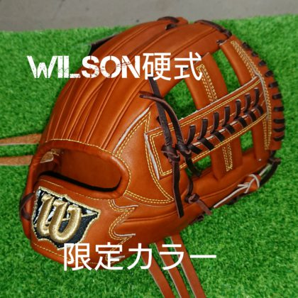 200 WILSON硬式 限定カラー
