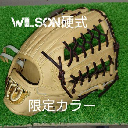 201 WILSON硬式 限定カラー