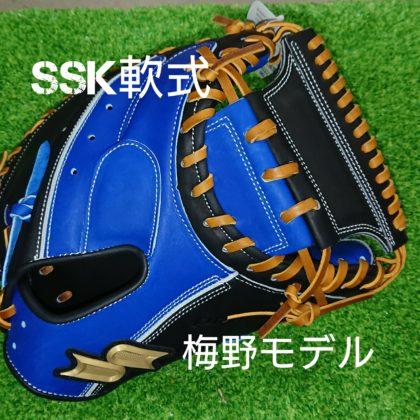 202 SSK軟式 梅野モデル