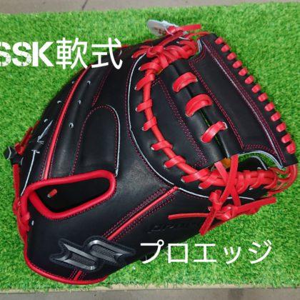 203 SSK軟式 梅野モデル