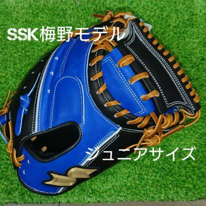 205 SSK軟式 ジュニア梅野モデル