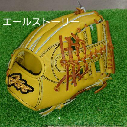 207 エールストーリー硬式 内野手モデル