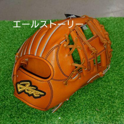 208 エールストーリー硬式 内野手モデル