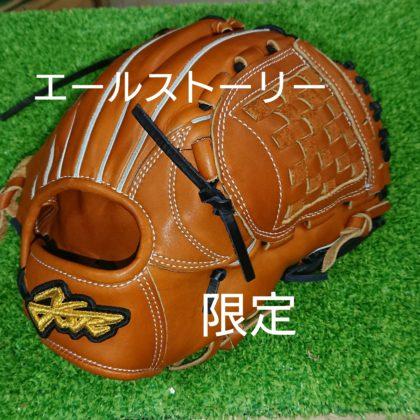 211 エールストーリー限定 硬式内野手モデル