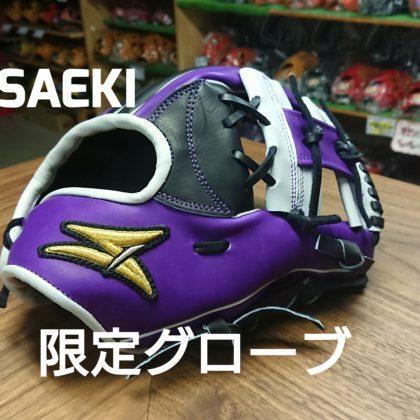 213 SAEKI限定グローブ