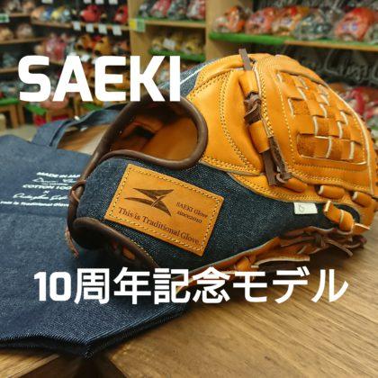 214 SAEKI 10周年限定デニムクローゼットコラボモデル